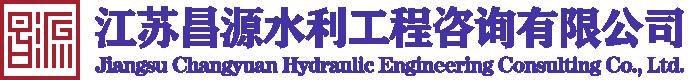 江苏昌源水利工程咨询有限公司