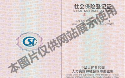 社保登记证