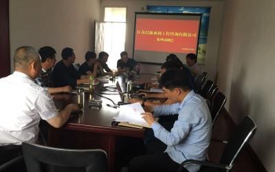 公司召开2019年第四次监理部工作会议