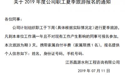 关于2019年度公司职工夏季旅游报名的通知
