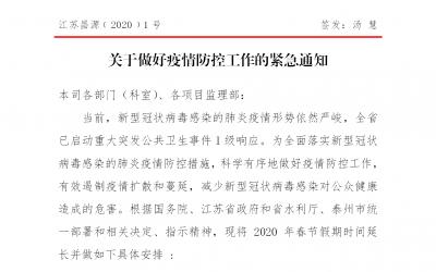 关于做好疫情防控工作的紧急通知(江苏昌源﹝2020﹞1号)