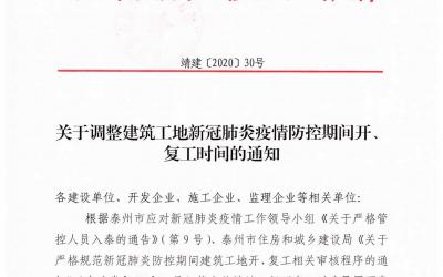 转:《关于调整建筑工地新冠肺炎疫情防控期间开、复工时间的通知》(靖建【2020】30号)
