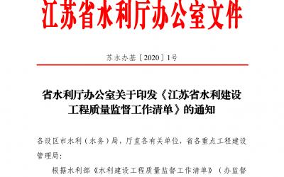 转:省水利厅办公室关于印发《江苏省水利建设工程质量监督工作清单》的通知
