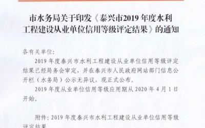 转:泰兴市水务局关于印发《泰兴市2019年度水利工程建设从业单位信用等级评定结果》的通知