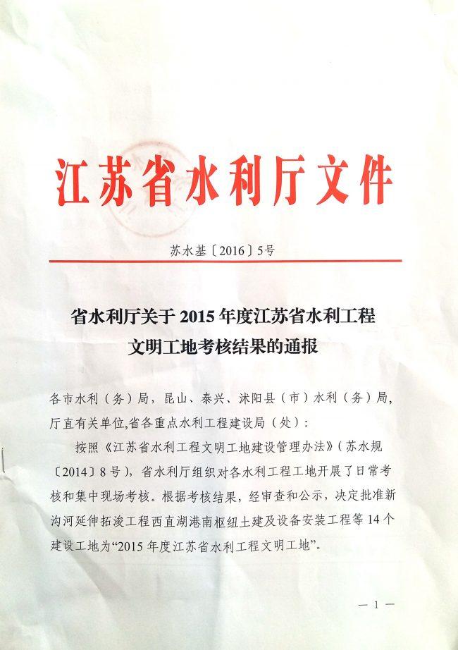 省文明工地(新小桥港闸站工程)