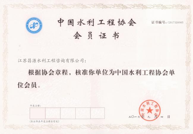 水利协会会员证书