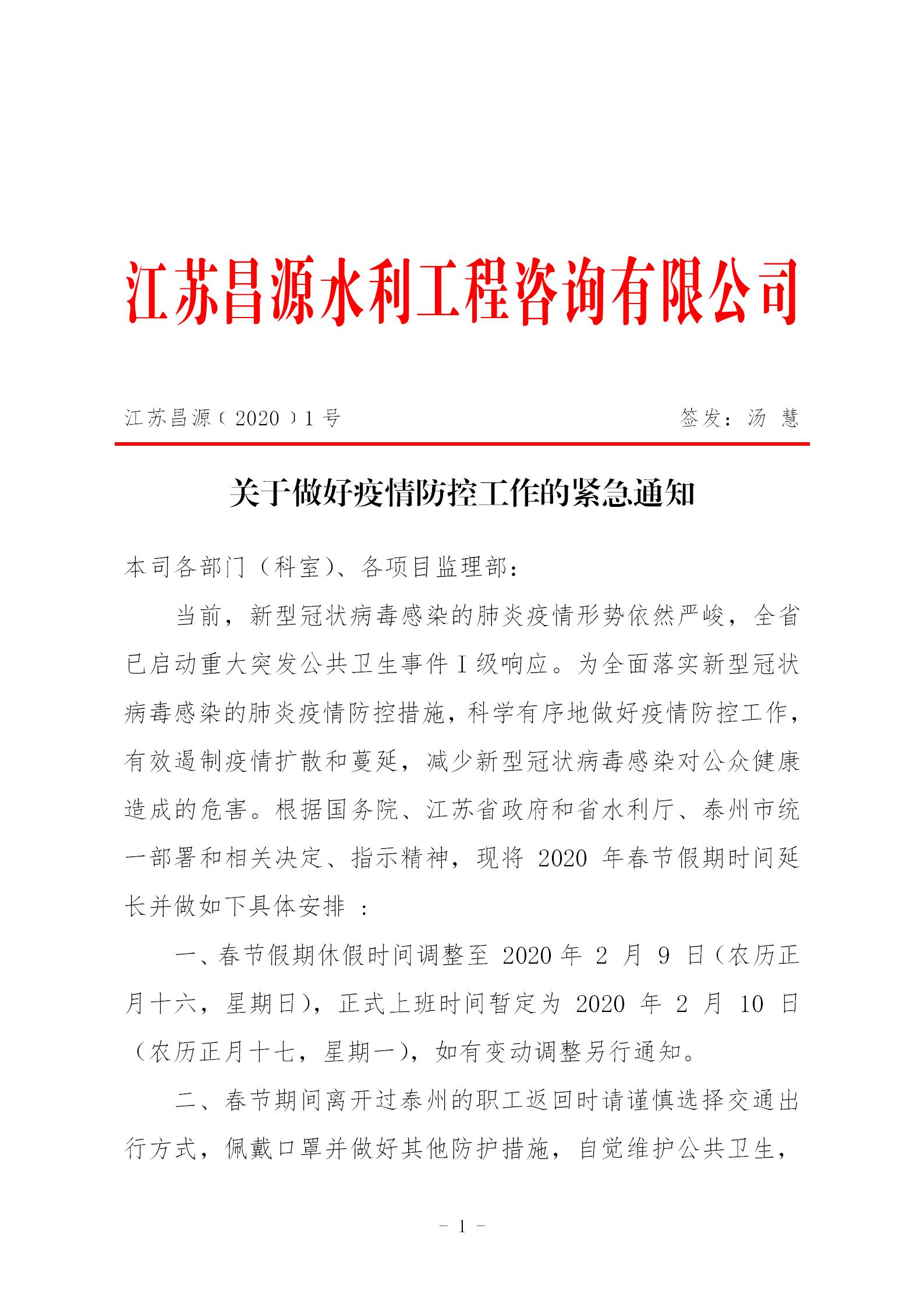 《关于做好疫情防控工作的紧急通知(江苏昌源﹝2020﹞1号)》
