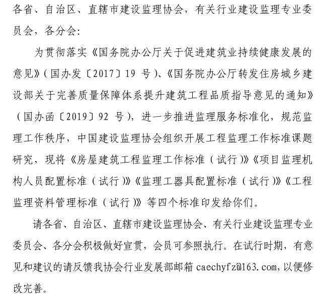 转:中国建设监理协会关于印发《房屋建筑工程监理工作标准(试行)》等四个标准的通知