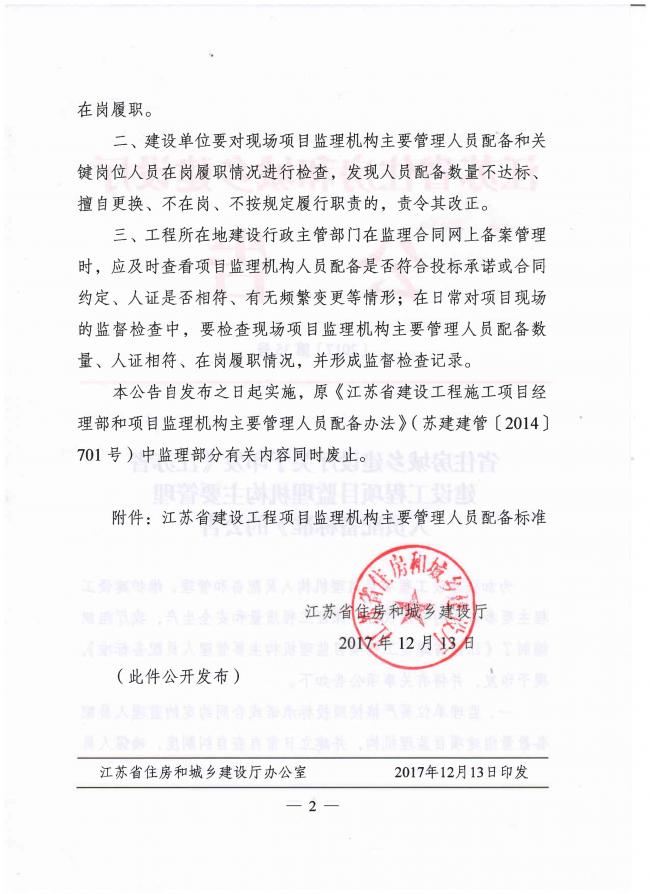 省住房城乡建设厅关于印发《江苏省建设工程项目监理机构主要管理人员配备标准》的公告(〔2017〕第35号)
