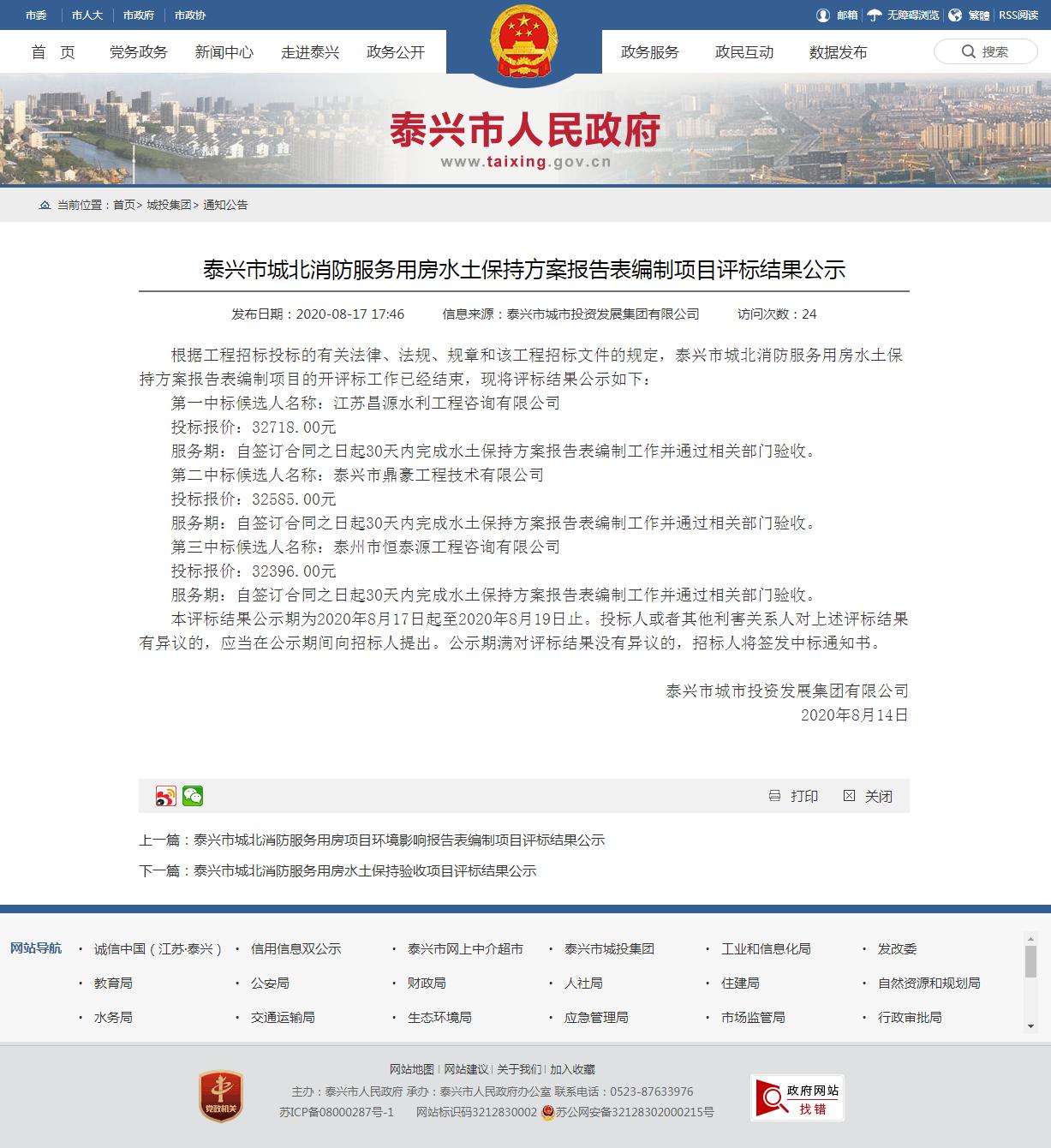 公司中标泰兴市城北消防服务用房水土保持方案报告表编制项目
