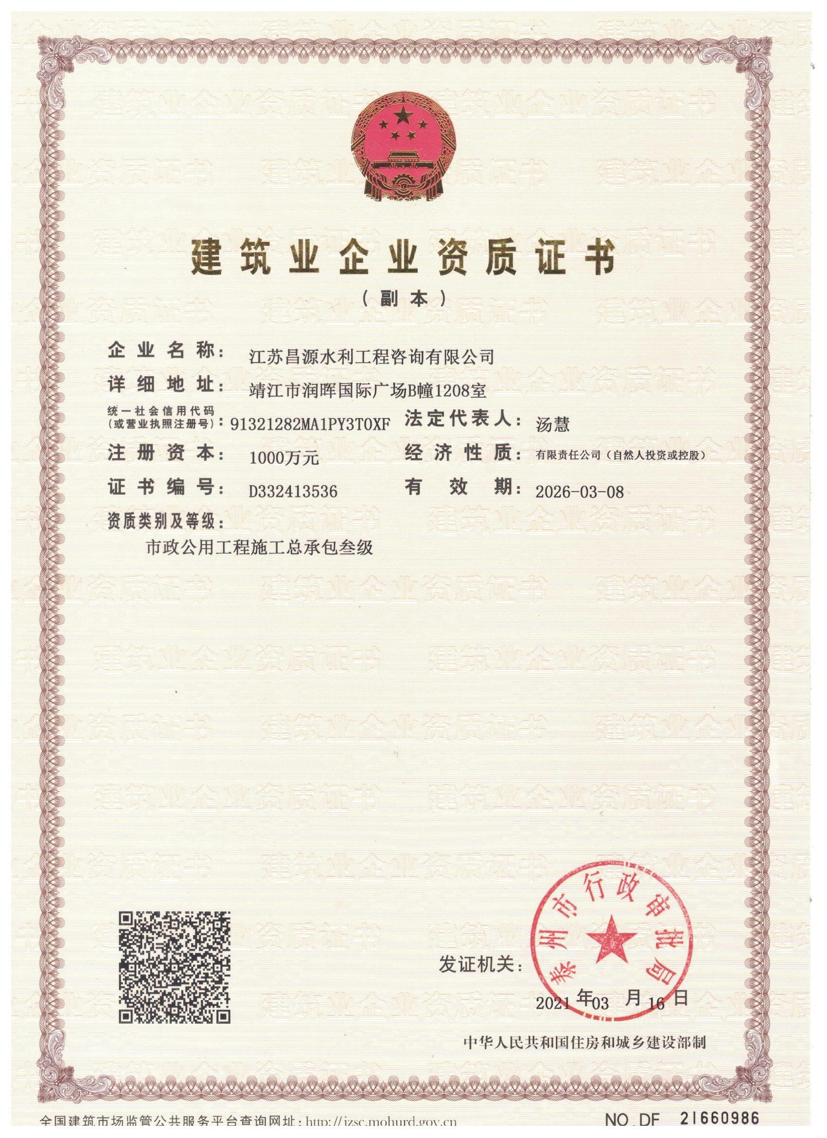 资质证书(市政公用工程施工总承包三级)